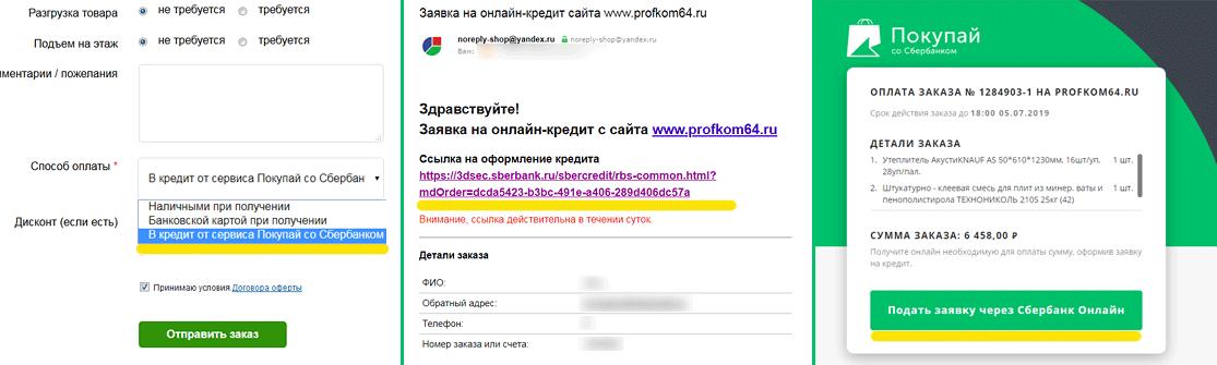 Кредит на 30000 грн